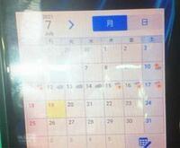 アクオスのスマホのカレンダーに天気予報が表示されなくなったのですが、どのようにしたら直るでしょうか? Androidアンドロイドをお使いの方、教えてください。  写真添付しています。 見にくくて申し訳ないのですが、写真のように7/17まで天気が表示されていたのですが18日〜表示されません。  どうしたら表示するようになりますでしょうか?  試したこと ・ウィジェットの消去、再表示 ・スマホの...