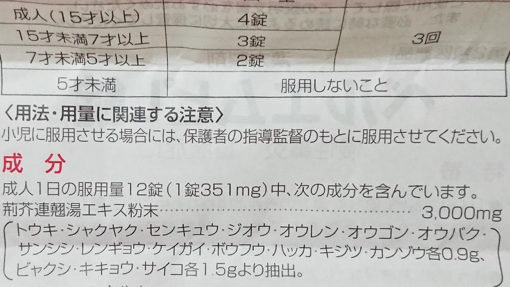 漢方ベルエムピL錠について 慢性鼻炎、慢性上咽頭炎持ちですが、こちらを試してみたところ、お腹はゆるくなる傾向はありますが、どちらも改善し驚いています。 また歯茎が腫れやすかったのも改善しています。 こ