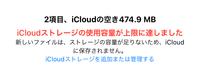 iCloudストレージの使用容量が上限達しましたと出てきます。ただ、空きは470MBほどあるとかいてあり、十分なのでは無いかと思います。 ただ、Wordの書類をファイルに保存しても、待機中のまま変わりません。 ストレージはできたら追加したくないのですが、どうすればWordの書類を保存できますか?