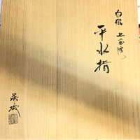 落款が読めません。読んで頂けないでしょうか。 祖母の遺した茶道具なのですが、詳しい方教えて頂きたいです。 また、下記URLに箱に書いてあった文字をアップロードしました。 何と書いてあるのでしょうか。 https://d.kuku.lu/b53b47cf9