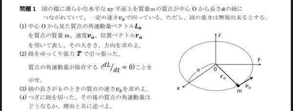 大学物理の問題です! 角運動量の範囲ですが、わからないです 教えてください!