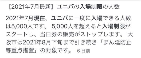 ユニバーサルスタジオジャパン 入場制限について。 こちらの写真の文では5000人を超えると当日券の販売を中止とかいていますが年パスの方々も入場できなくなるんですか? 朝10時半くらいに年パス入場は無理ですか?