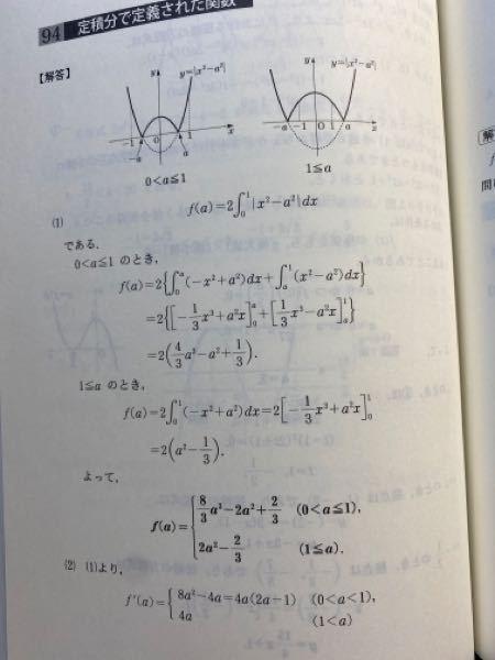 数学の問題で f(a)=∫-1から1 |x'2-a'2|dxの f(a)を求めよ と f(a)の最小値を求めるんですけど 回答で2番の所でf(a)を微分した所からa=1を排除した理由を知りたいです