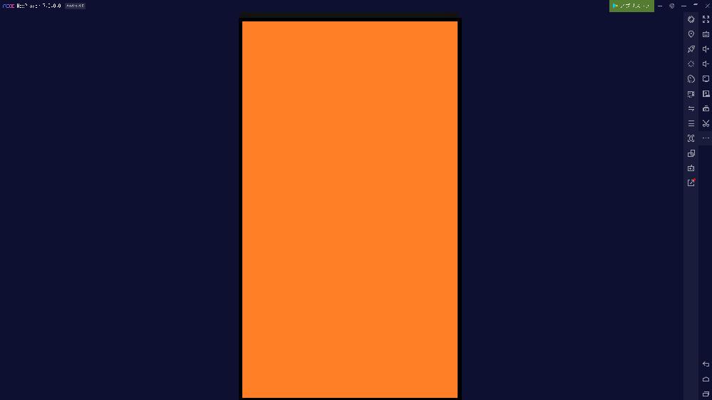 Nox playerでアプリが縦画面になる 横画面にしたい。 Noxで特定のアプリだけ縦画面になってしまいます。縦画面にした時の左右の余白がすごい気になりますし、画面が小さいので横画面にしたいの...