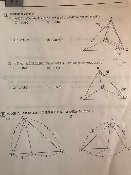 この4番(1)①〜④、(2)①〜④の答えと解き方を教えてください。