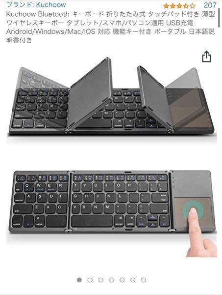 Amazonでこのような、IOSに物理キーボードを付けられる商品を見つけたのですが、こちらはChromeのリモートデスクトップの際は使用できますか?