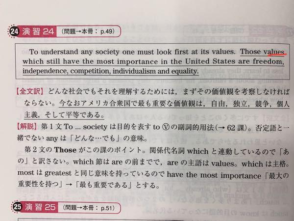 valuesを価値観と訳しているのは意訳ですか?