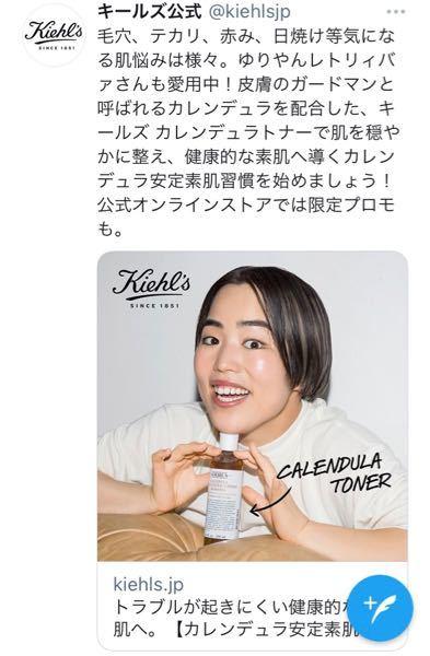 ゆりやんレトリィバァさんがキールズの広告塔に起用されていますが、ポリティカルコネクトネスってやつですか?