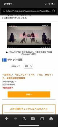 BLACKPINKの映画は前売り券の予定枚数がなくなったらもう絶対買えないですか?2時販売の時に頑張ったら買えますか?