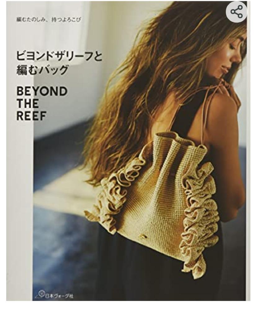 編み物の本「ビヨンドザリーフ」を書店で見かけて、とても気になっています。 洋服とも合わせやすそうなデザインが良いと思いました。 かぎ針は編み図を見ながら何とか編めるレベルなのですが、この本は難し...