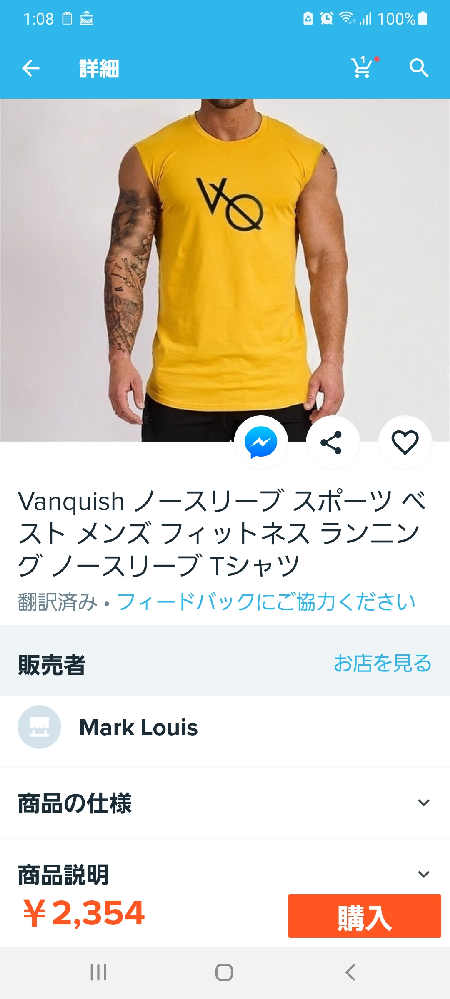 Wishという通販アプリを使っているのですが ショップの所在地が中国の商品は偽物なのは分かるのですが アメリカのショップは本物なのでしょうか? ちなみにマークルイスという方のショップで Vanq...