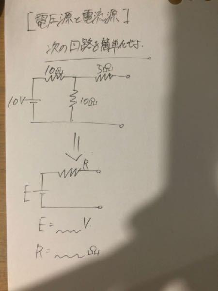 大学の電気回路の問題です。どなたか回答よろしくお願いします。1番早かった方にベストアンサーを差し上げたいと思います