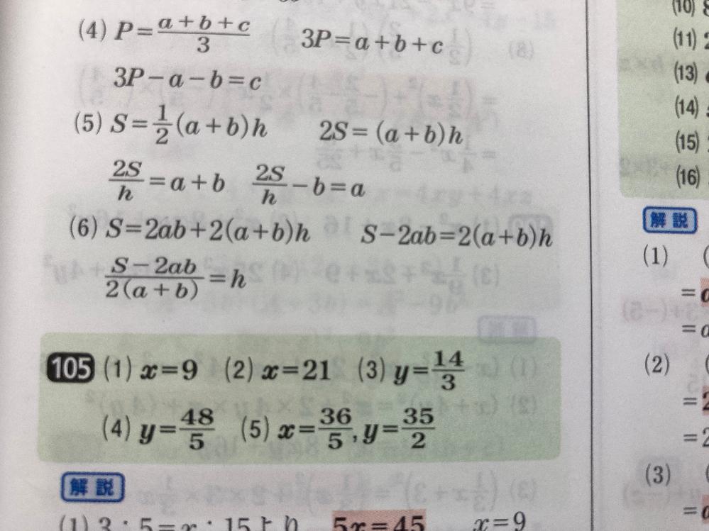 中2の等式変形の問題です。(6)はまだ約分できると思うのですがなぜしなくていいのでしょうか。