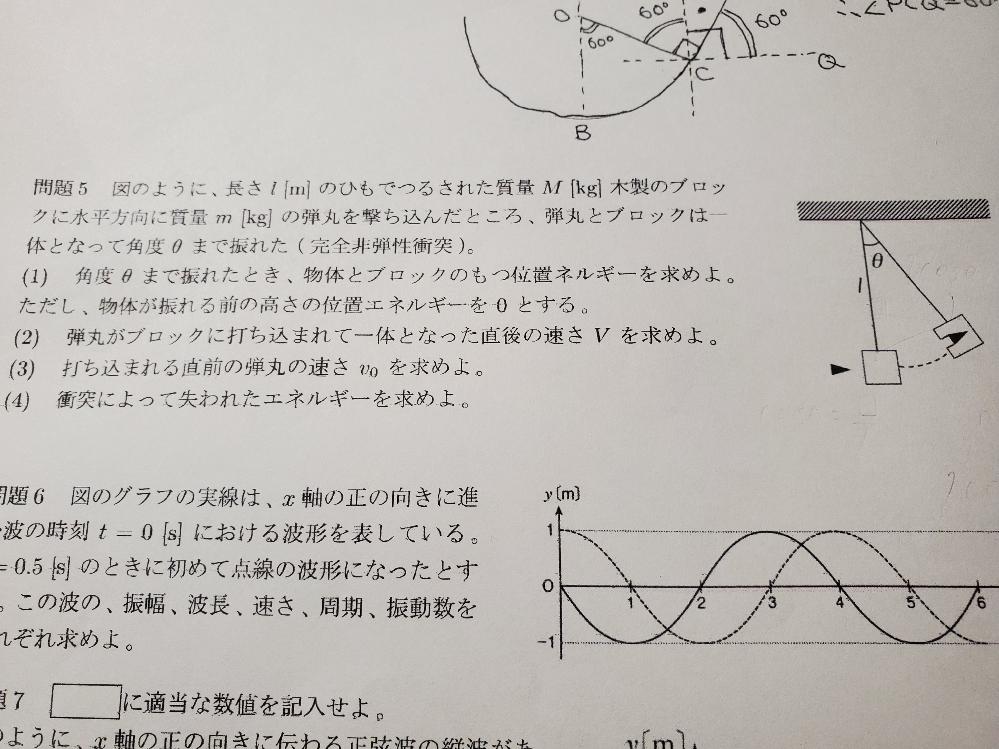 この問5の(1)が(m+M)gl(1-cosθ)らしいのですが、どうしてそうなるのか分かりません。 教えてください。