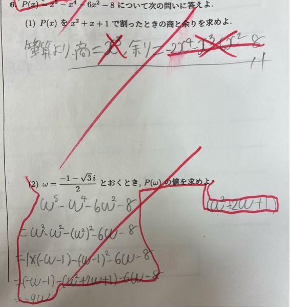 (2)の答え教えてください 見づらかったらすいません