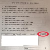 アルバイトの契約書の中の1枚ですが、 個人番号利用目的同意書 兼 個人番号通知書 の赤丸部分の本人確認書類の部分は何と書けば良いのでしょうか?