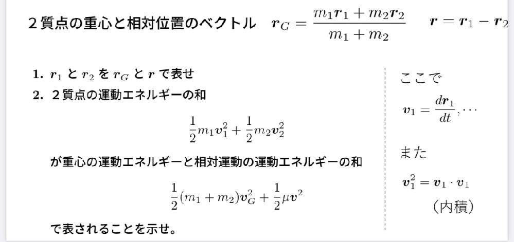 大学物理です。わかる方はお願いします。
