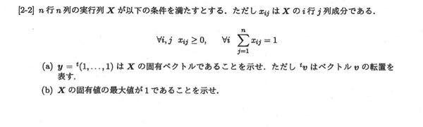 この線形代数の問題の証明の仕方を教えてください (a)はXy=Eyとなるので、固有値1に対する固有空間の解からyはXの固有ベクトルであることが示されるとといたのですが合っているでしょうか? (b)に関してはどのようにアプローチすればいいのかわかりません