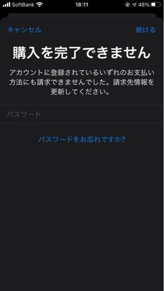 有料アプリをダウンロードしようとしても この画面になってしまいできないです。 何故だかわかりますか? ちなみに携帯にはしっかりとiTunesカードの残高が入っています