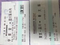 乗車券で在来線に乗れると聞き、 宇都宮から東京までは在来線で、東京から新大阪までは新幹線に乗るつもりで購入しました。しかし新幹線の切符を買うのが2回目で買い方が合っているか不安になり質問しました。この切符だけで新大阪駅まで行けますか?追加料金がかかったりしますか?どなたか教えていただけないでしょうか。