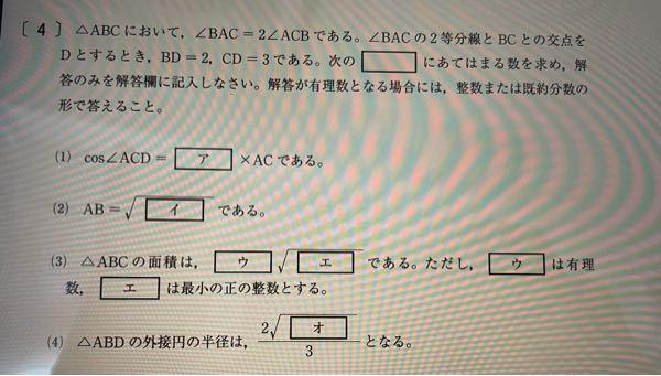 数学Iの問題です!教えてください! 答え ア 6分のI イ 10 ウ 8分の15 エ 15 オ 6