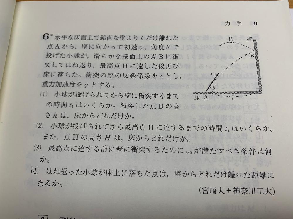 この問題でAからHまでの時間を求めようとしたのですが、鉛直方向で AからHまでで公式v=Vo+atがBからHまでに 関しても全く同じ値(t=Vosinθ/g)と なるのですが何故でしょうか? 計算ミスでしょうか?それともこのB点が 浮いているのがいけないのでしょうか お願いします