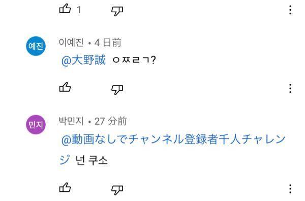 この韓国語読める方います?翻訳してもらえると有難いです!(下は多分軽く暴言ですw)