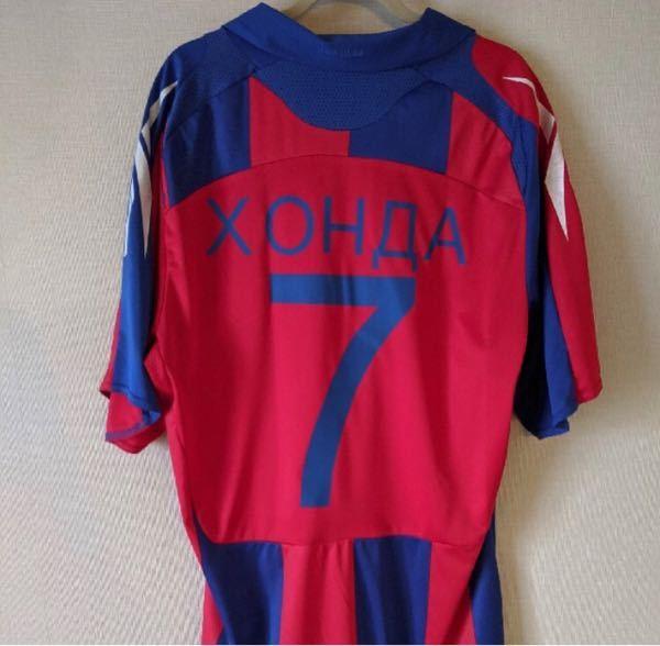 本田圭佑選手のこのCSKAモスクワ時代のユニフォーム、これは何年のユニになるでしょうか?