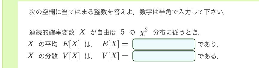 数学の統計学です。 この問題の答え分かる方いませんか?