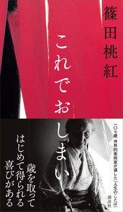 『これでおしまい』篠田桃紅著。この書籍について感想・レビューをお願いします。