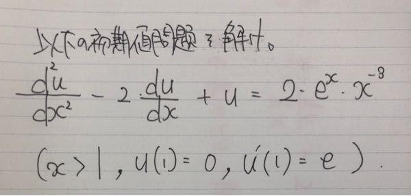 大学数学なのですが、数学詳しい方いたら教えてほしいです。。 ラストのxの次数は-3です。(-8ではないです)