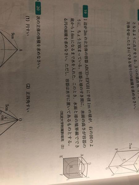 数学に関しての質問です! この問題の解答を教えてください!