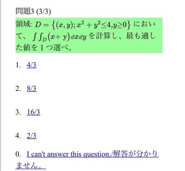 大学数学のベクトル解析の中の2重積分の問題です。 yで、先に積分するのですが、選択肢の値にならなくて困っています。計算式を教えていただきたいです。よろしくお願いしますo(_ _*)o