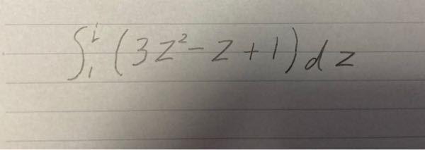 写真の積分の値って単純に計算してー1で合ってますか? 微分積分