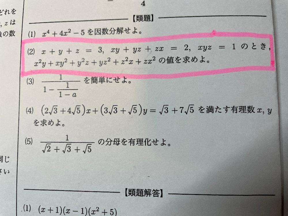 この画像の、ピンク枠の問題についてなんですが、基本対称式を用いてどのように表せますか?教えて下さい