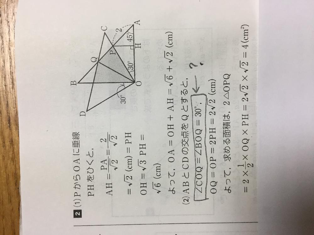 中学数学(三平方の定理)の問題で、囲ってある部分がなぜそうなるのかがわかりません。 教えてください!宜しくお願いします。 (三角形OABは直角二等辺三角形で、それを反時計回りに30°回転させたものが、三角形OCDです)
