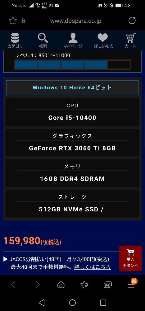 自分今ゲーミングパソコンが欲しいのですがこのパソコンってオススメできますか?またこのパソコンで実況や生放送などできますか?実況や生放送はApexなどをメインにしたいと考えています。 他にこれと同じくらいの価格でもっといいのがあったら教えてほしいです。 パソコンに関しては無知なので質問しました。