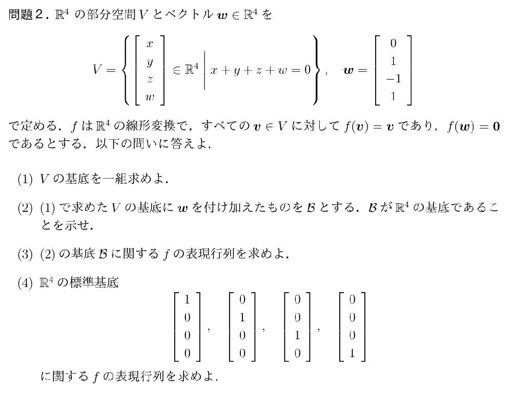 線形代数の問題が分かりません。教えて頂けますでしょうか。