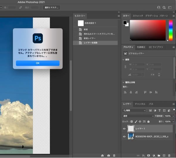 レイヤー1で イメージ - 色調補正 - カラーバランスをしようとするとこのようなものが出るのですが、どうしたらカラーバランスが使えるようになるのでしょうか? イメージから選ぶもの全て使えないみたいです。