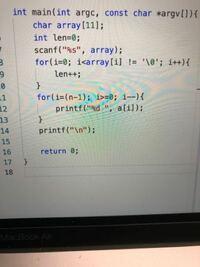 プログラミングC言語です。 次の問題を写真のように参考書を見よう見まねで作ったのですが、上手く実行されません。どんなプログラムになるか教えて欲しいです。 文字列をキーボードで入力し(10文字以内)、逆順で印字するプログラムを作成せよ。 例) 入力値 abcde  出力値 edcba