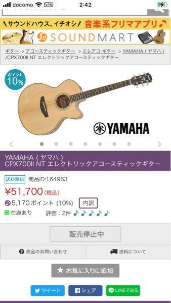 このギターって安いんですけど、弾き心地とか音色とかってどんな感じなんでしょうか 詳しい方いたら教えてください!