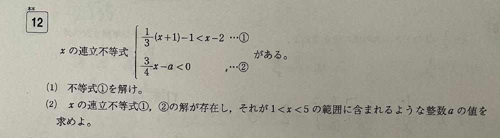 (2)の問題が分かりません (1)はx>2です。
