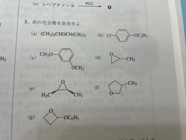 写真のd~gの命名法が全くわかりません。 教えてください。 有機化学 有機化合物 命名法 環状