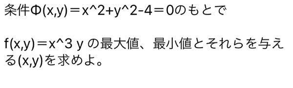 数学 次の問題をラグランジュの未定乗数法を用いての解き方を教えていただきたいです よろしくお願い致します
