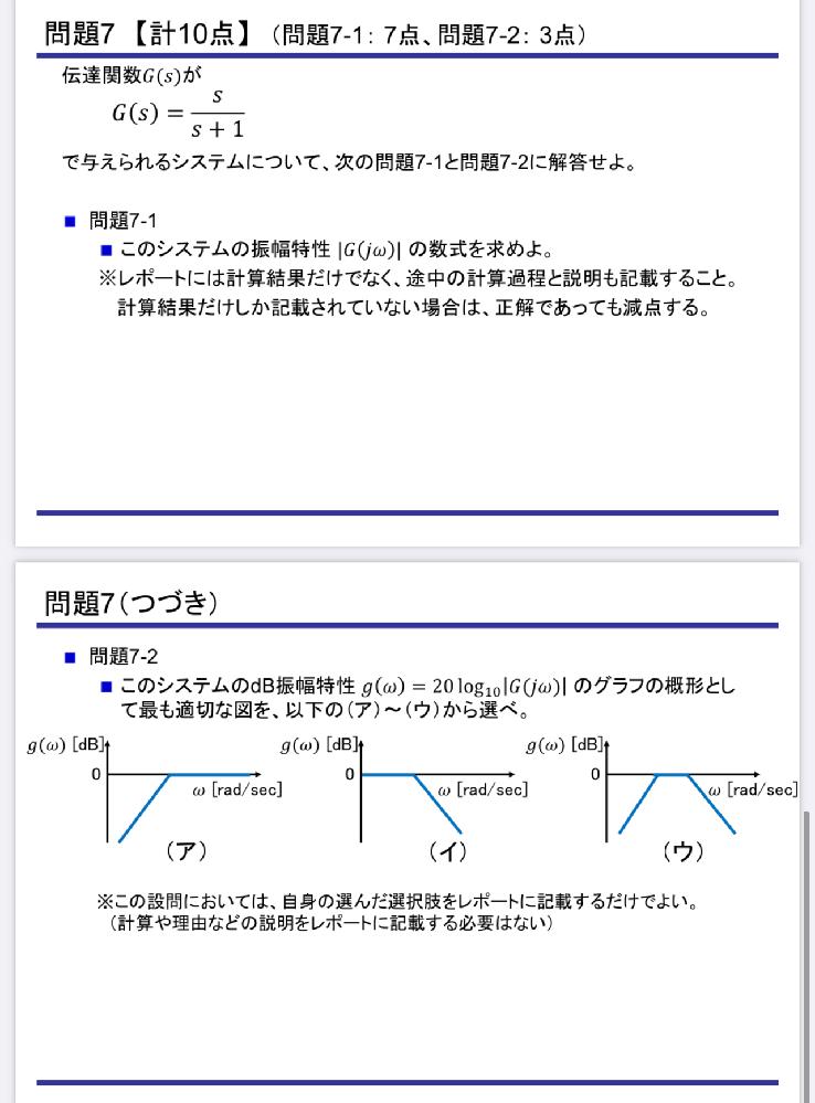 制御工学の問題についてです。 この画像の2問がどうしても分かりません。 制御工学に詳しい方教えて頂けませんか。 よろしくお願い致します。