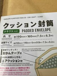 こちらの封筒をメルカリのネコポスに利用しようと思っているのですが、サイズがいまいちよく分からなくて... 内寸と封筒サイズと記載されているのですが、 内寸19cm×16cmってネコポス対応していますか?  調べたらネコポス最小サイズが23cm×11.5cmと書いてあったので こちらの封筒の内寸では小さいですかね...?  それとも封筒サイズがクリアしていれば内寸サイズは気にしなくていいのです...