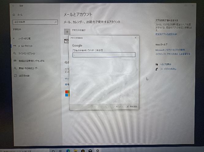 Windowsのメールアカウント追加でこの画面になりました、どうすれば良いですか?
