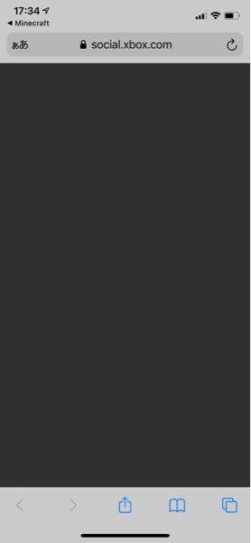 スマホ版マイクラでゲームタグを変更するって押すと この画面に移動して、止まったままなのですが、 どうしてでしょうかm(_ _)m