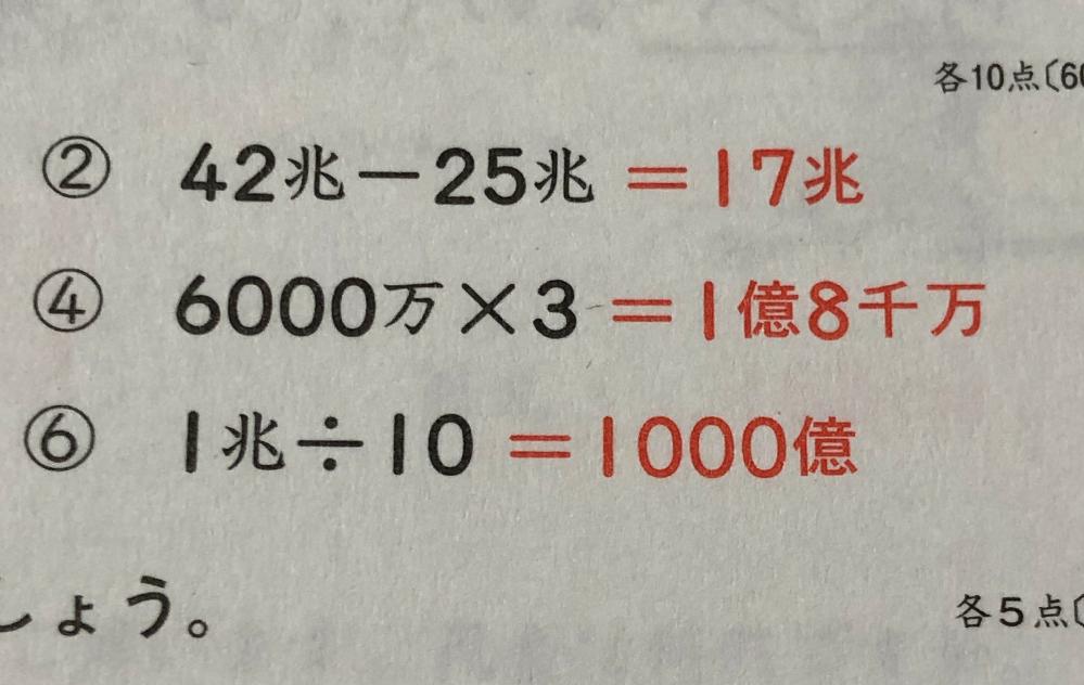 子供の算数の答え合わせで、腑に落ちない点がありましたので教えて下さい。 写真の4番なんですが、答えが「1億8000万」ではなく「1億8千万」なのは、なぜでしょうか? 問題の方が6000万ではなく6千万だったら納得いくんですが…。