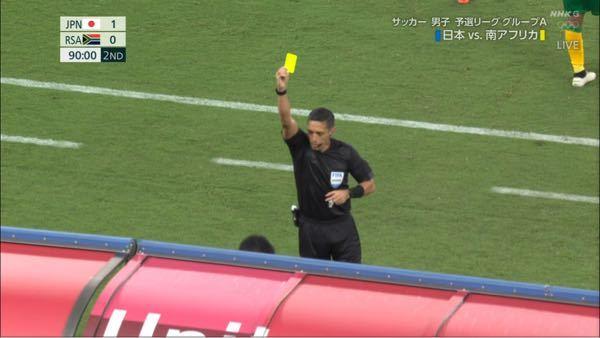 男子サッカーで日本のベンチメンバーにイエローが出た理由はなんですか?相手を煽ったとかですか?